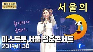 11월30일자 송가인-서울의달 초고화질(미스트롯 서울 …
