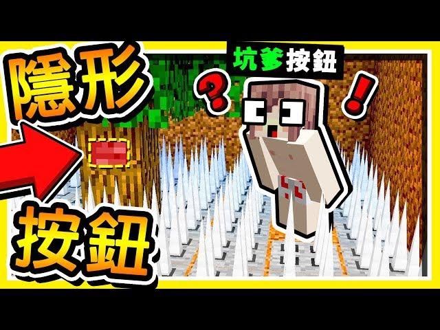 Minecraft 你絕對找不到😂 !! 麥塊天才【隱形按鈕】15種方式 !! 最後一種【超級坑爹】!! 全字幕