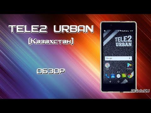 Tele2 URBAN. Обзор