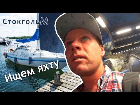 Ищем яхту в Стокгольме| первый день в Швеции
