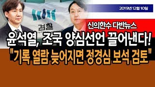 (다반뉴스) 윤석열, 조국 양심선언 끌어낸다!/ 신의한수 19.12.10