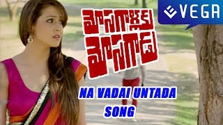Mosagallaku Mosagadu Movie : Na Vadai Untada Song : Latest Telugu Movie 2015