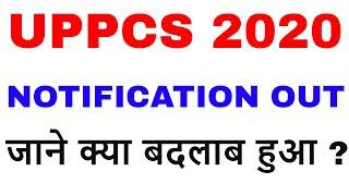 UPPCS/UPPSC 2020 NOTIFICATION OUT
