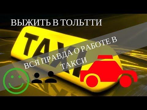 Выжить в Тольятти: Вся Правда о работе такси