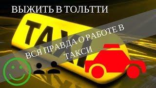 видео Работа в Тольятти
