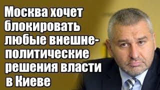 Смотреть видео Марк Фейгин: Москва хочет блокировать любые внешнеполитические решения власти в Киеве онлайн