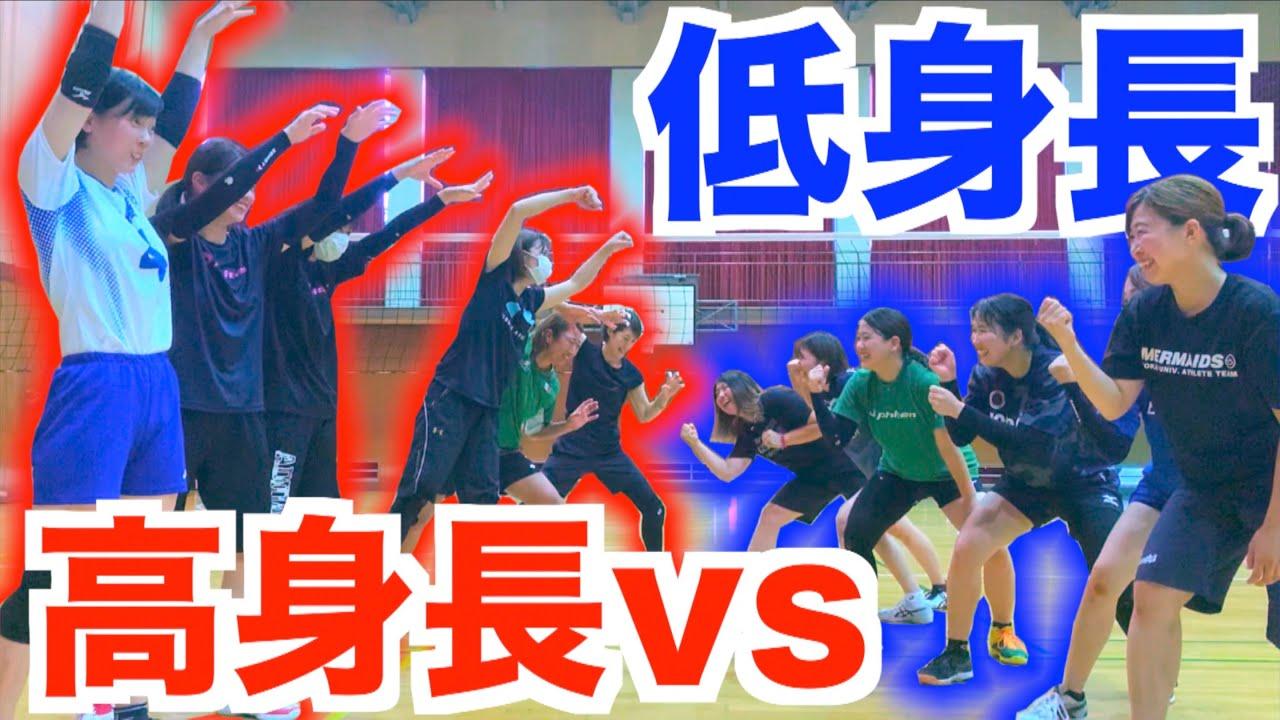 【女子バレー】低身長(160以下)vs高身長(170以上)のガチバトルが激アツすぎる!!!!