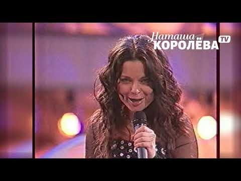 Наташа Королева - Живи и верь в любовь  (2004 г.) альбом Рай там где ты