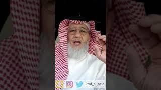 المقابلة النفسية الأولى| البروفيسور عبدالله السبيعي | كبسولة