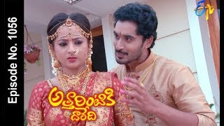 Attarintiki Daredi | 24th  March 2018   | Full Episode No 1056| ETV Telugu