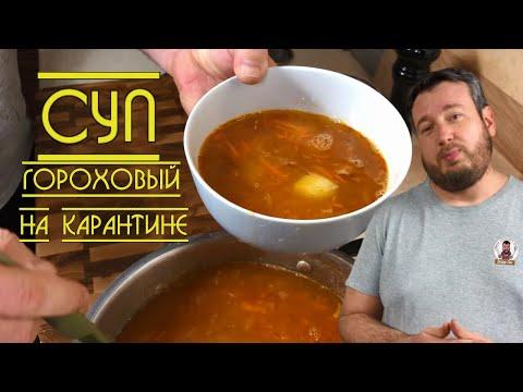 Гороховый Суп - Простой Рецепт на Карантине