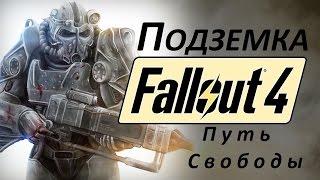 Fallout 4 Подземка Путь Свободы.