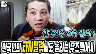 한국인의 타자실력에도 놀라는 우즈벡 아내(우즈베키스탄 …