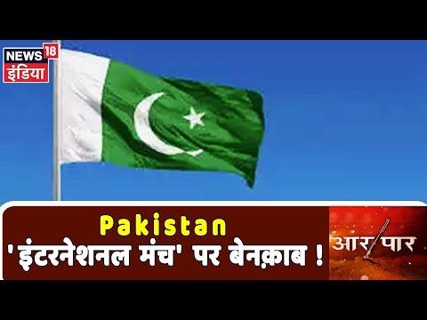 भारत की पाकिस्तान