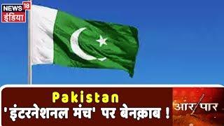 भारत की पाकिस्तान को 'इंटरनेशनल मार' के बाद Pak में मचा हाहाकार   Aar Paar   Amish Devgan