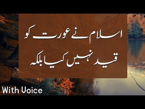 Islam Ne Aurat Ko,Most Heart Touching Golden Words