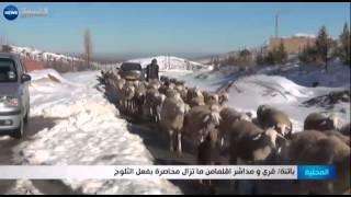باتنة: قرى ومداشر اقلمامن ماتزال محاصرة بفعل الثلوج