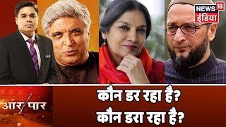 कौन डर रहा है? कौन डरा रहा है? | देखिये Aar Paar Amish Devgan के साथ