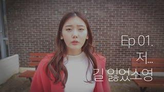 [내손여_소영]EP01. 저... 길 잃었소영ㅠㅠ [내 손안의 여자친구 / pocketgirlfriend]