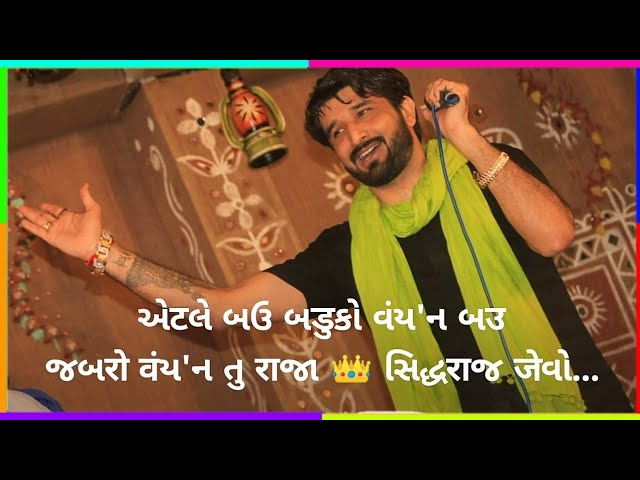 એ મા હોભંળજે માरी रुદિયા💖ની વાત... || New Gujarati Whatsapp Status || #gamansanthalaalap #ɴɪᴋ_ʙᴀɴɴᴀ