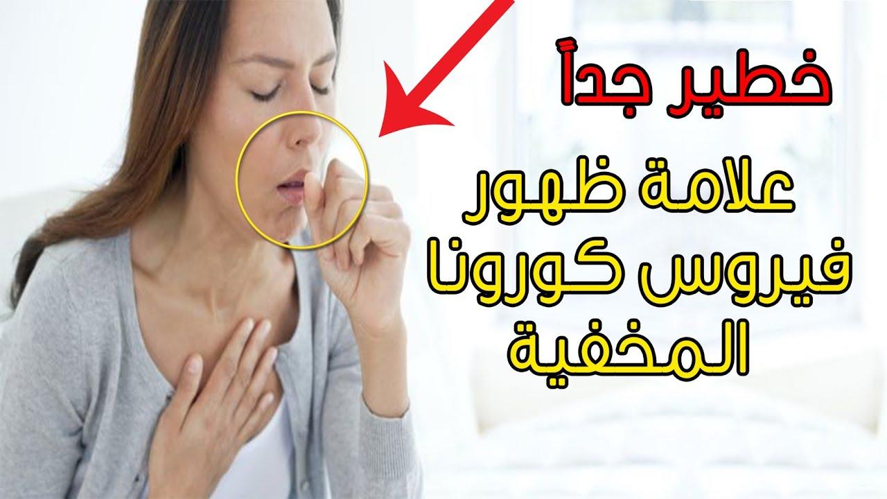 اعراض كورونا بالترتيب