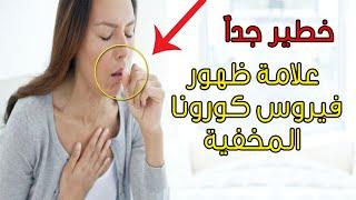 علامة تدل انك مصاب بفيروس كورونا - تعرف على أعراض فيروس كورونا الجديد؟ #التزام_المنزل - #StayHome