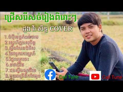 ចំប៉ីខេត្តកំពង់ចាម - Cover By ដួងវីរះសិទ្ធ - ចែវទូករកស្នេហ៍ - Dong Virak Seth Collection Old Song.