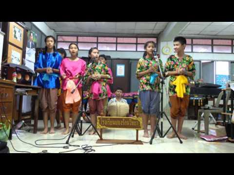 เพลงฉ่อย1 : โรงเรียนแจงร้อนวิทยา กรุงเทพมหานคร สพม.เขต1