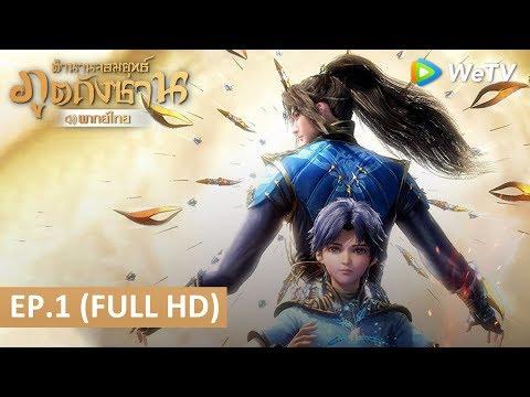 อนิเมะจีน | ตำนานจอมยุทธ์ภูตถังซาน(Soul Land) พากย์ไทย | EP.1 Full HD | WeTV