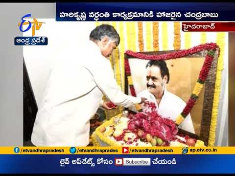 Nandamuri Harikrishna Death Anniversary | Chandrababu Pays Tribute | at Hyderabad