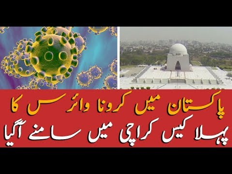 The first case of the Corona virus has been reported in Pakistan