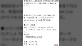 黒崎真音、シングル「ハーモナイズ・クローバー/アフターグロウ」リリ...