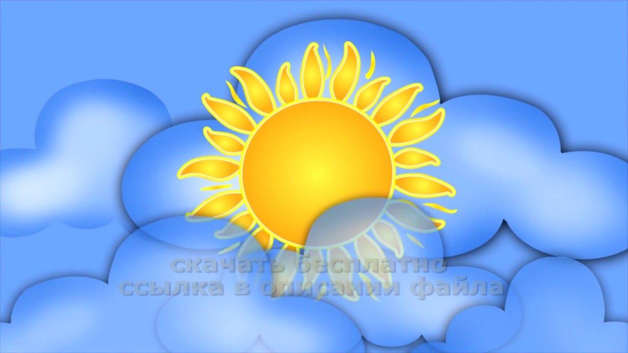 Картинки Солнышко И Тучка