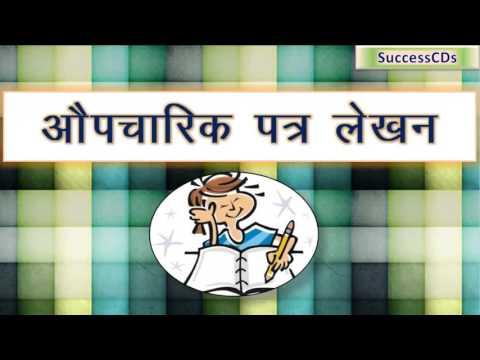 Hindi Formal Letter 1 - औपचारिक पत्र  लेखन - Sick leave Application