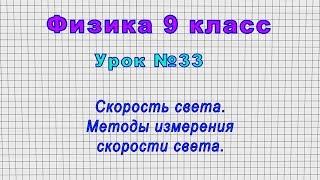 Физика 9 класс (Урок№33 - Скорость света. Методы измерения скорости света.)