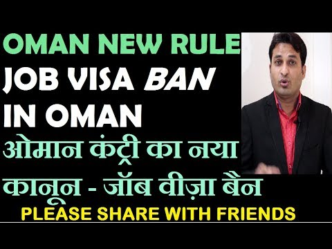 NEW RULE IN OMAN 2018 - JOB VISA BAN IN OMAN FOR EXPATS | HINDI