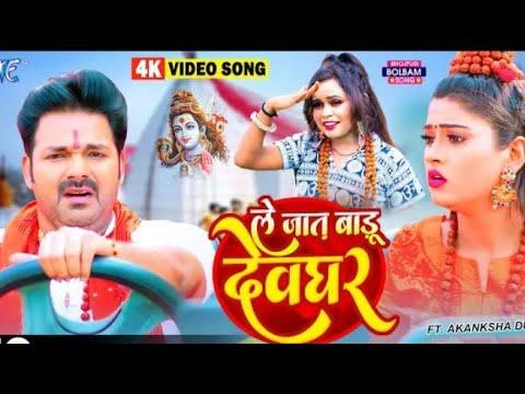 Bhojpuri bol bam song 2018 new(5)