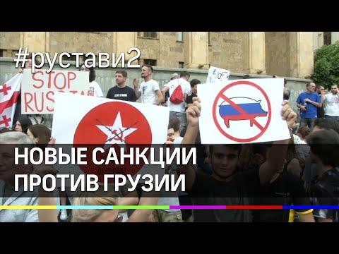 """Без денег, вина и """"Боржоми"""": Грузию ожидают новые санкции за оскорбление Путина"""