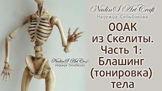 Monster High OOAK Skelita - ООАК Скелита. Часть 1