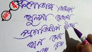 Handwriting Bengali part 4 / bengali handwriting style /