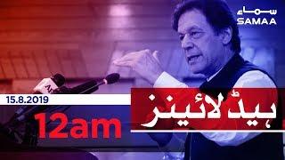 Samaa Headlines - 12AM - 15 August 2019