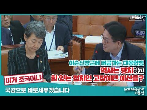 [2019 국정감사:문체위] 바른미래당 이동섭 의원 - 이순신장군에 버금가는 대몽항쟁 역사는 방치하고 힘 있는 정치인 고장에만 예산을?