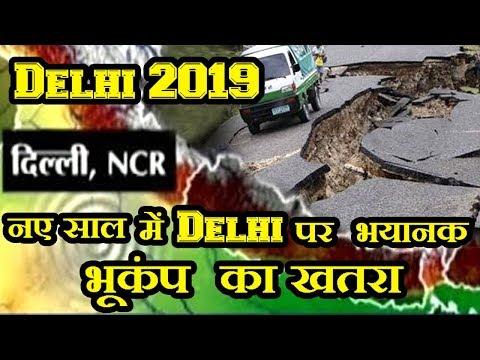 Delhi 2019 नए साल में Delhi पर भयानक भूकंप ( Earthquake) का खतरा