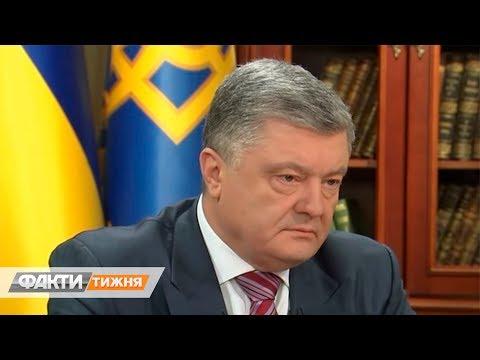 Порошенко VS Портнов: