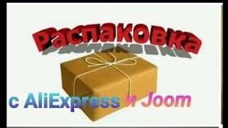 Фото [103] Распаковка посылок 📦 с AliExpress и Joom