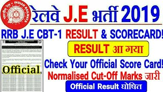 RRB J.E CBT1 RESULT OUT OFFICIAL | RRB JE CBT-1 RESULT & CUTOFF MARKS  जारी।