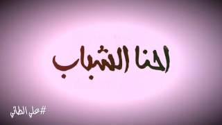 محمد السالم   احنا الشباب