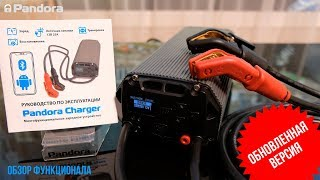 Интеллектуальное зарядное устройство Pandora Charger. Сбережёт аккумулятор!