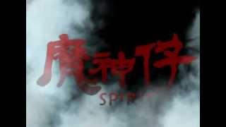 魔神仔Spirit - 動畫預告片/55秒