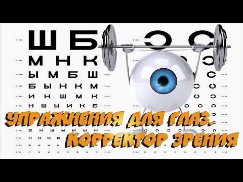 Упражнения для глаз. Корректор зрения